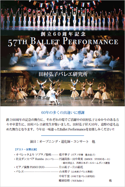 57th_ballet_performance_img